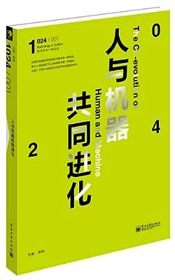 人与机器共同进化.pdf
