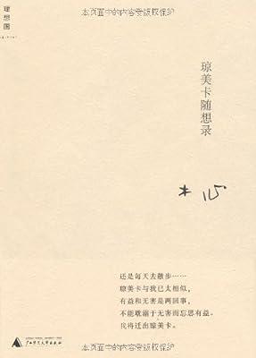 木心作品•琼美卡随想录.pdf
