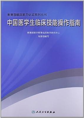 教育部临床能力认证系列丛书:中国医学生临床技能操作指南.pdf