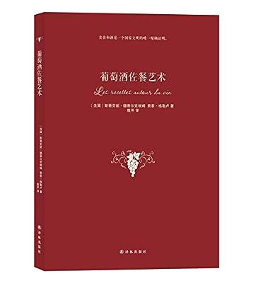 葡萄酒佐餐艺术.pdf