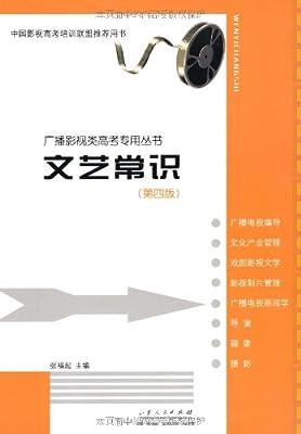 文艺常识.pdf