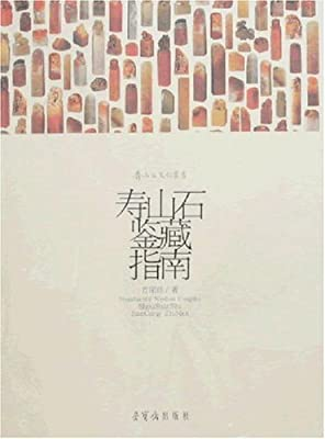寿山石鉴藏指南.pdf