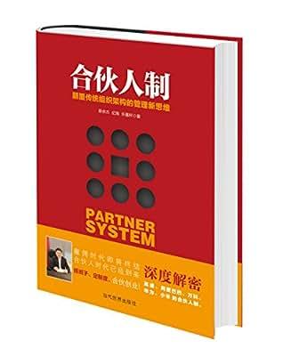 合伙人制:颠覆传统组织架构的管理新思维.pdf