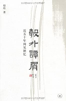 彀外谭屑:近五十年闻见摭忆.pdf