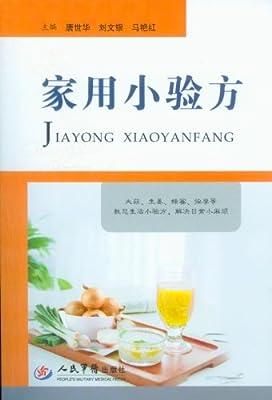 家用小验方.pdf