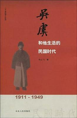 吴虞和他生活的民国时代.pdf