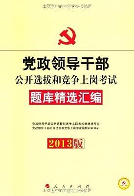 党政领导干部公开选拔和竞争上岗考试:题库精选汇编.pdf