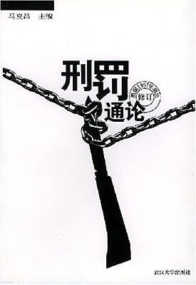 刑罚通论.pdf