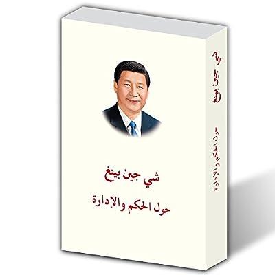 《习近平谈治国理政》阿文版精装.pdf