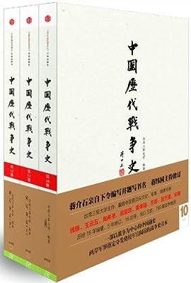 中国历代战争史•第4辑.pdf