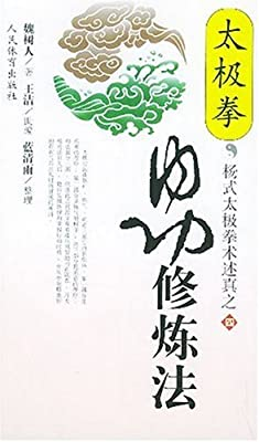 太极拳内功修炼法.pdf