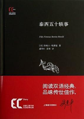 泰西五十轶事/徐家汇藏书楼双语故事经典.pdf