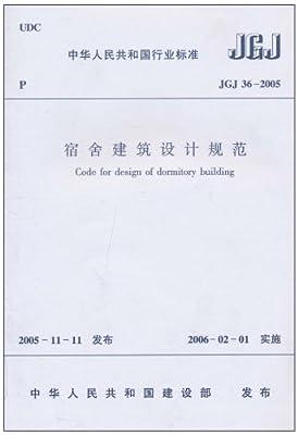 中华人民共和国行业标准:宿舍建筑设计规范.pdf