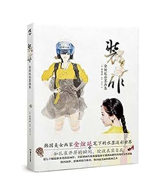 装作:金炫廷水墨画集.pdf