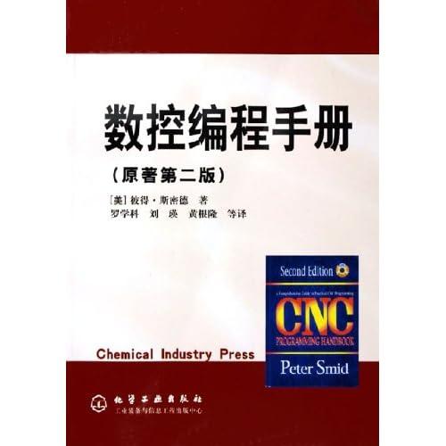 数控编程手册 - pdf电子书下载
