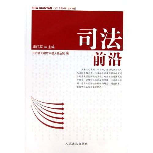 司法前沿(2006年第1辑总第3辑)