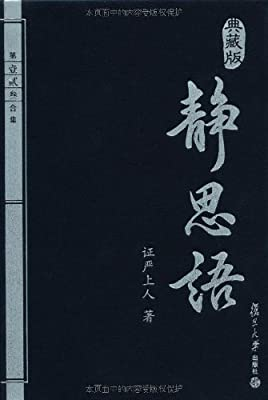 静思语第一、二、三合集.pdf