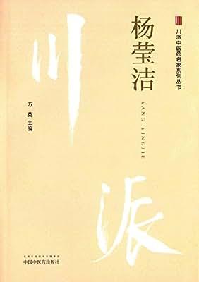 川派中医药名家系列丛书:杨莹洁.pdf