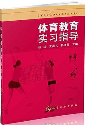 体育教育实习指导.pdf