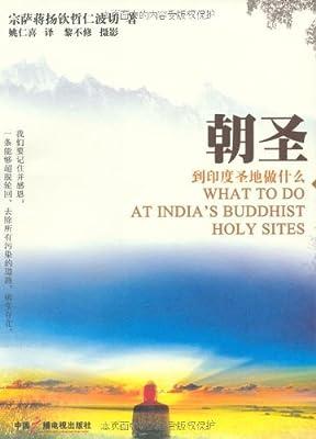 朝圣:到印度圣地做什么.pdf