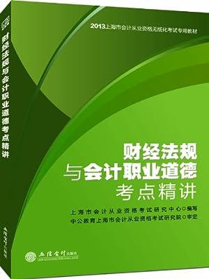 中公•会计人•上海市会计从业资格无纸化考试专用教材:财经法规与会计职业道德考点精讲.pdf