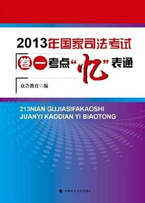 众合教育 2013年 国家司法考试 卷一考点忆表通.pdf