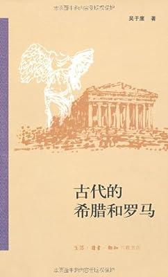 古代的希腊和罗马.pdf