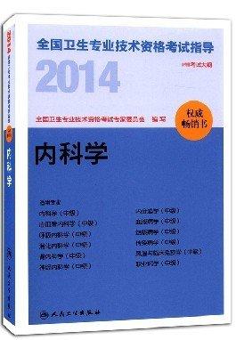 正版 2014全国卫生专业技术资格考试指导 内科学 教材 人卫.pdf