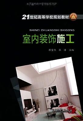 室内装饰施工.pdf