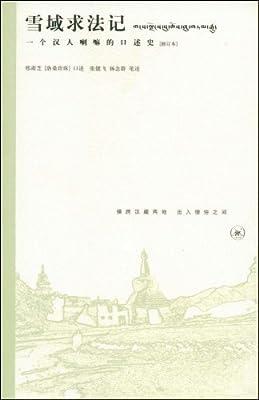 雪域求法记:一个汉人喇嘛的口述史.pdf