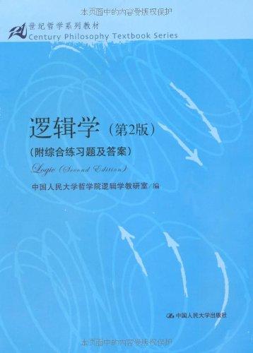 逻辑学(第2版) (21世纪哲学系列教材)-图片