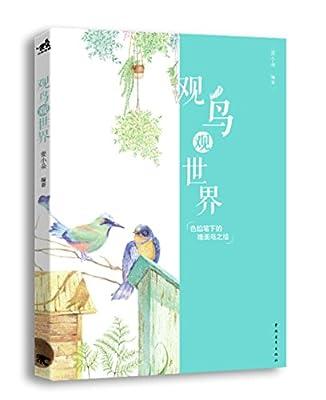 观鸟观世界.pdf