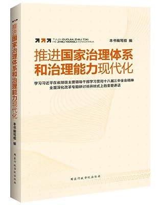推进国家治理体系和治理能力现代化.pdf