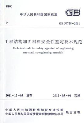 中华人民共和国行业标准:工程结构加固材料安全性鉴定技术规范.pdf