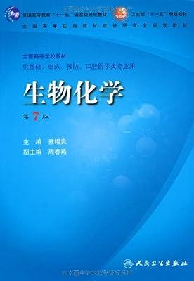 生物化学.pdf