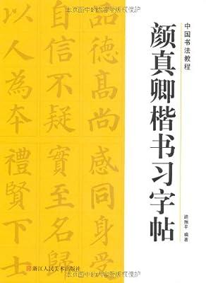 颜真卿楷书习字帖.pdf