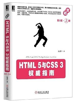 实战系列:HTML 5与CSS 3权威指南.pdf