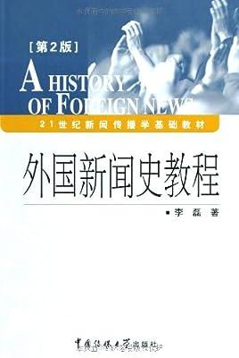 21世纪新闻传播学基础教材•外国新闻史教程.pdf