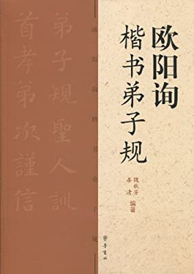 欧阳询楷书弟子规.pdf