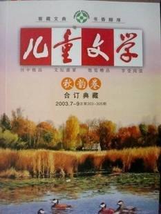 儿童文学合订本2003年:春夏秋冬共4本.pdf