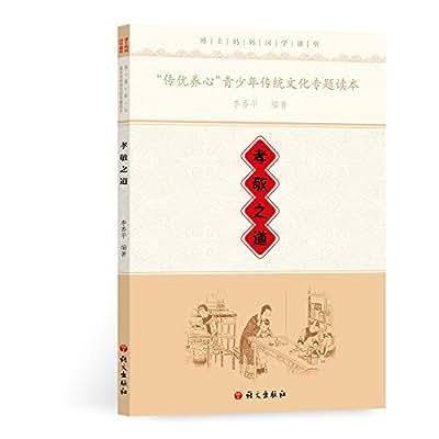 """""""传优养心""""青少年传统文化专题读本:孝敬之道.pdf"""