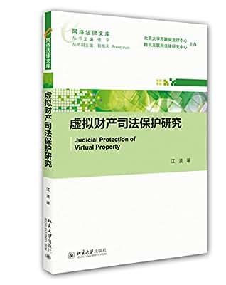 虚拟财产司法保护研究.pdf