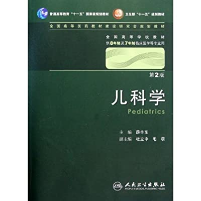 儿科学-第2版-供8年制及7年制临床医学等专业用-含光盘.pdf