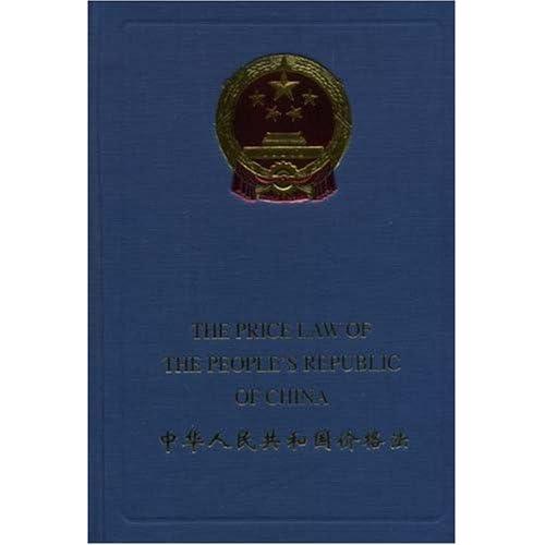 中华人民共和国价格法(英汉对照)(精)