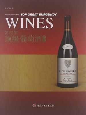 勃艮第顶级葡萄酒品鉴.pdf