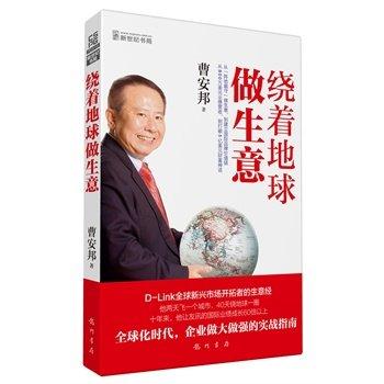 绕着地球做生意.pdf