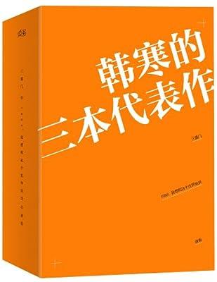 韩寒的三本代表作.pdf