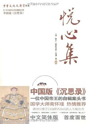 悦心集.pdf