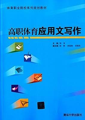 体育职业院校系列规划教材:高职体育应用文写作.pdf