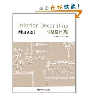 软装设计师手册(精)